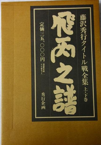 藤沢秀行タイトル戦全集「飛天の譜」上下巻 増補限定版