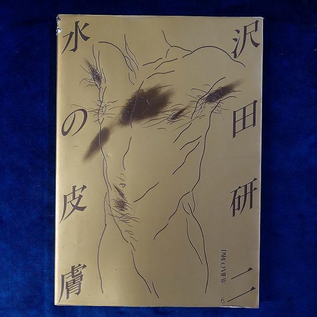 沢田研二写真集「水の皮膚」