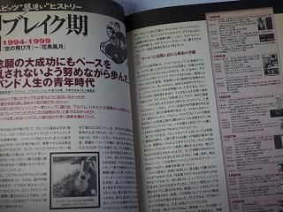 別冊宝島の音楽誌が書かないJポップ批評のシリーズからスビッツを特集