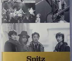 Spitz OFFICIAL DATA BOOK 1987-2007