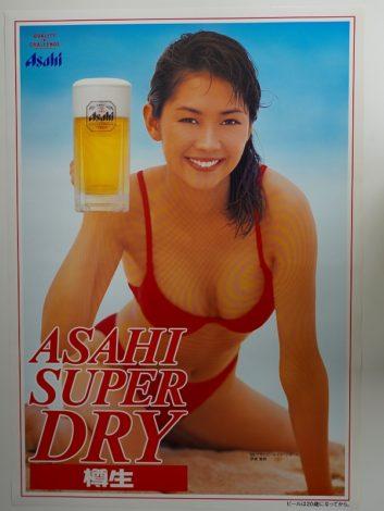 伊東美咲ポスター アサヒビール