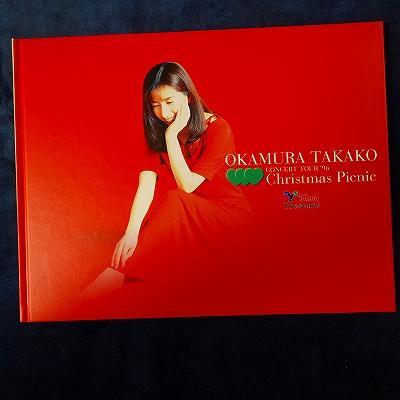 岡村孝子コンサートパンフレット1997年