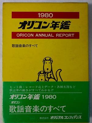 オリコン年鑑1980年