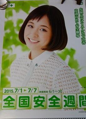 大原櫻子ポスター全国安全週間