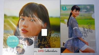 川口春奈カレンダー