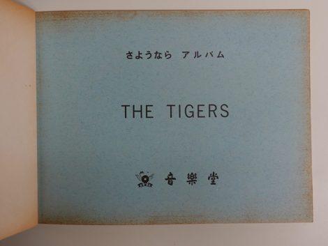 ザ・タイガースファイナルアルバム