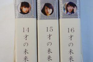 志田未来フォトアルバム14才の未来15才の未来16才の未来