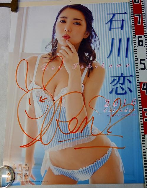 石川恋カレンダー2006年