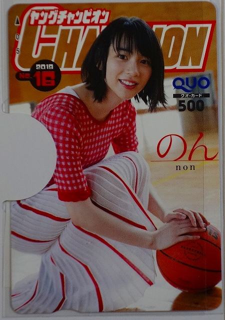 能年玲奈(のん) クオカード ヤングチャンピオン当選品 2019年 のん 500円分未使用