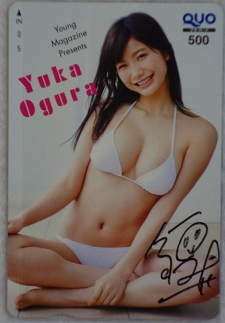 【サイン入】小倉優香 クオカード(QUOカード) 500円分 水着白ビキニ ヤングマガジン