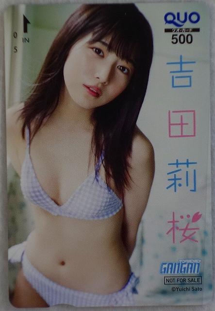 吉田莉桜 クオカード(QUOカード) ヤングガンガン非売品 500円分未使用 水着ビキニ