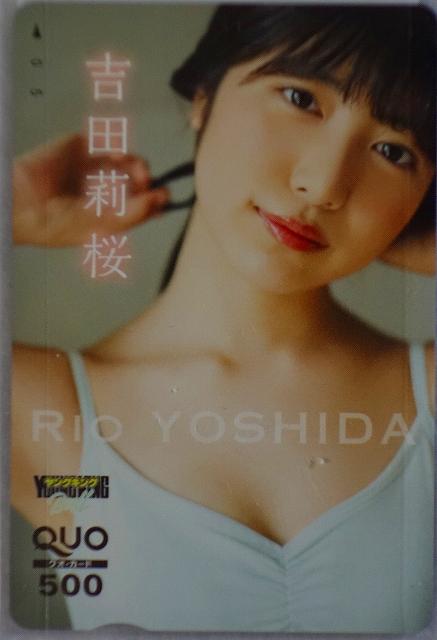 吉田莉桜 クオカード(QUOカード) ヤングキング当選品 500円分未使用