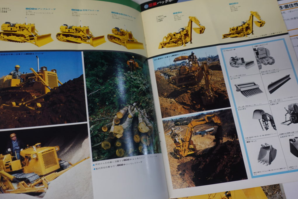 1)三菱パワーショベル製品案内 1980年 2)三菱リヤダンプトラック 3)三菱シュビングコンクリートポンプ車 1973年 4)三菱建設機械 1973年 5)三菱ツインモータスクレーパTMS8A 1971年