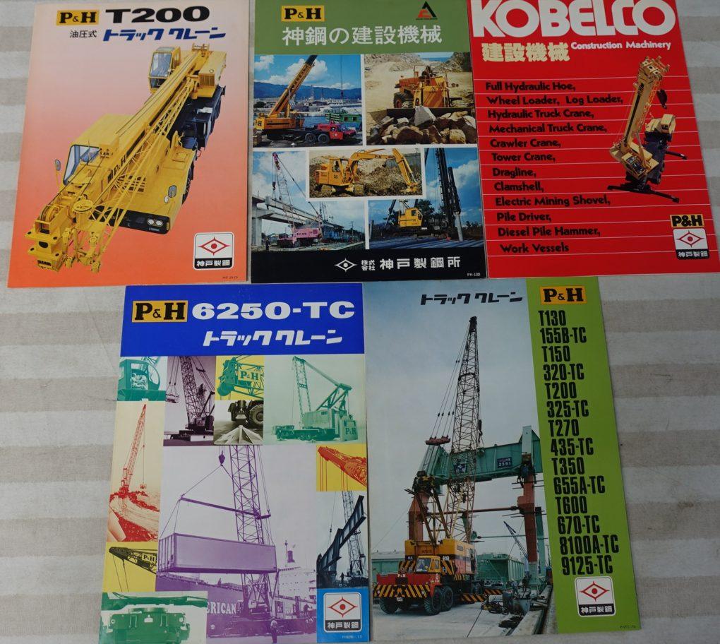 1)KOBELCO 建設機械 2)トラッククレーン 3)6250-TC トラッククレーン 4)T200油圧式トラッククレーン 5)神鋼の建設機械