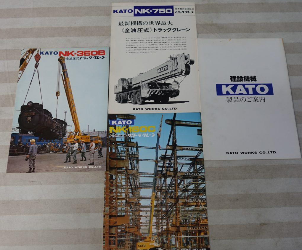 1)全油圧式 クローラクレーン 1972年 2)全油圧式トラッククレーン 1973年 3)建設機械KATO製品のご案内 1980年 4)世界最大全油圧式トラッククレーン 1973年