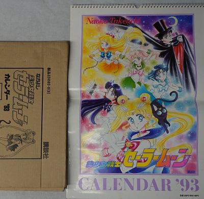 美少女戦士セーラームーンカレンダー1993年