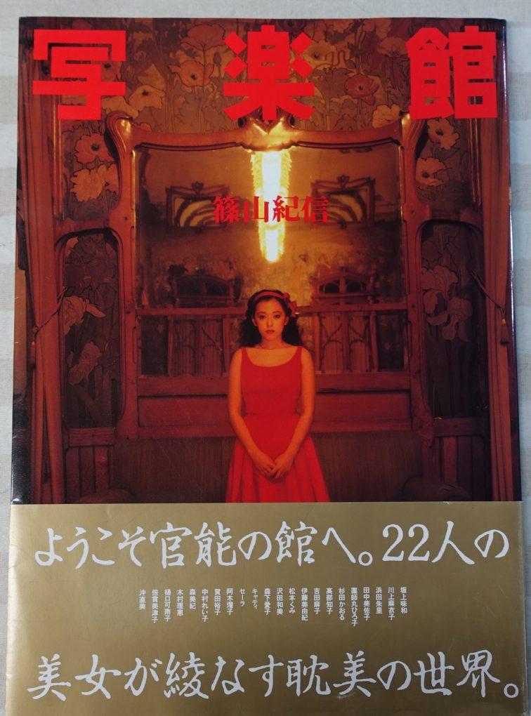 篠山紀信撮影写真集 写楽館