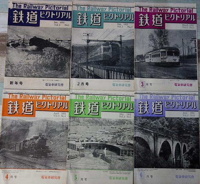 鉄道ピクトリアル