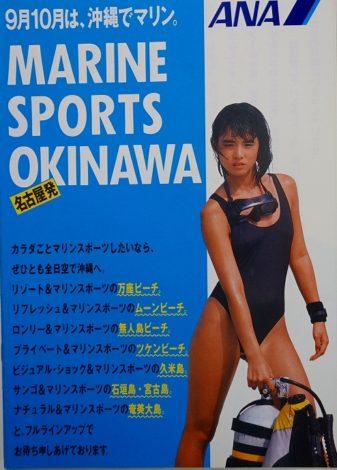 石田ゆり子カタログ