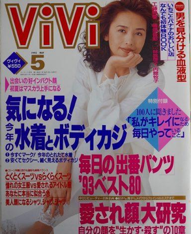 ヴィヴィ1993年5月号