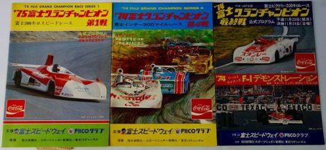 富士グランドチャンピオンプログラム