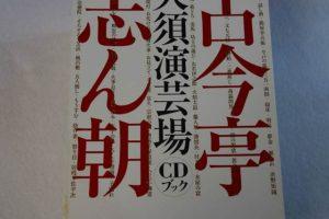 古今亭志ん朝 大須演芸場 CDブック