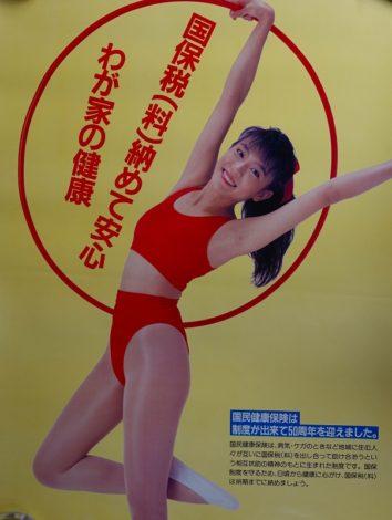 タレント名不明のポスター