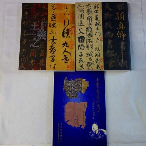 王羲之図録