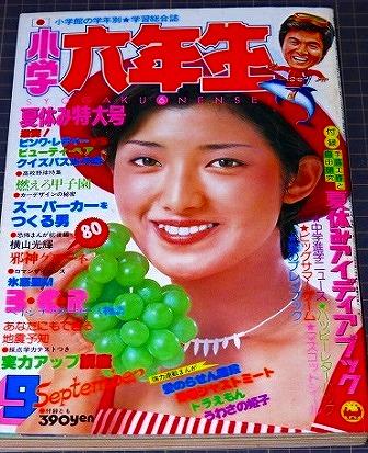 山口百恵学年誌