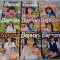 ビージーンBejeans1995年-1999年63冊セット 白石ひとみ水谷ケイ城麻美水野はるき金沢