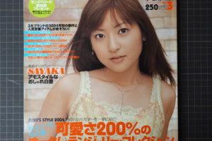 下着カタログ インナーカタログ通販うマガジン アモスタイルAMO'S STYLE2004年3号 SAYAKA表紙