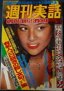週刊実話1977年34号9/15ステファニー表紙島崎奈々4p真野響子山口百恵