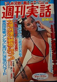 週刊実話1978年16号5/24小島三恵子表紙 飛鳥裕子4p 榊原郁恵4p