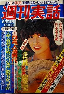 週刊実話1978年34号9/21松本ちえこ表紙&グラビア4p 井上陽水 山口百恵4p