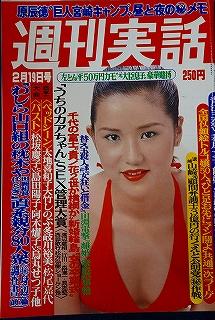 週刊実話1981年06号2/19林未来表紙潤由紀4p千代の富士江川卓山口組
