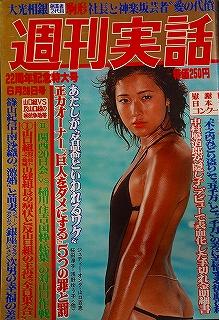 週刊実話1979年24号6/28浅野ゆう子表紙&4p 江川卓 関根恵子7p 木之内みどり