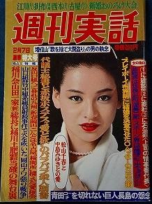 週刊実話1980年05号2/7夏樹陽子表紙MARIA小川亜佐美 具志堅用高アグネス・ラム ユキマッケンティー