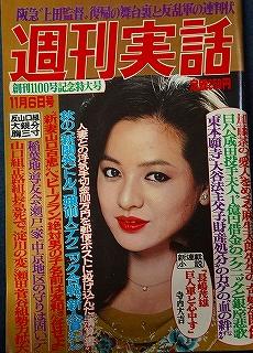 週刊実話1980年42号11/6夏樹陽子表紙 潤由紀3p 関根恵子4p 河合奈保子水着 松田聖子