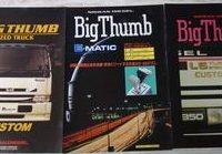 カタログ 日産ディーゼル ビッグサムBIG THUMB1989年頃発行