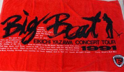 ビーチタオル 赤 BIG BEAT 1991