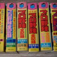 実業之日本社 こどもポケット百科 プロ普及全記録6冊セット 53年度版-58年度版