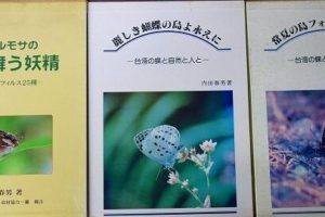 内田春男 台湾の蝶 図鑑